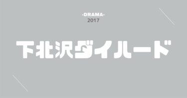 下北沢ダイハード 無料動画
