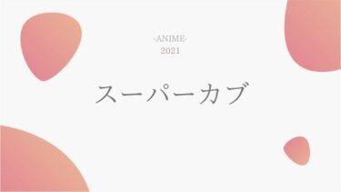 スーパーカブ 無料動画