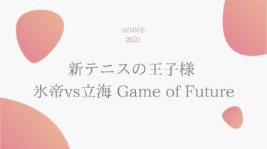 新テニスの王子様 氷帝vs立海 Game of Future 無料動画