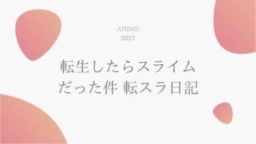 転スラ日記 無料動画