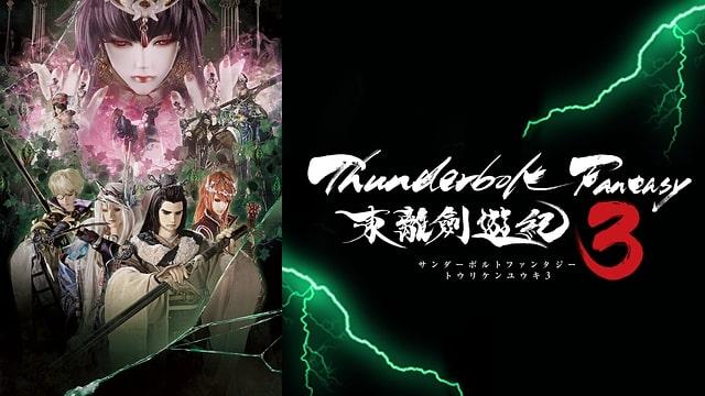 Thunderbolt Fantasy 東離劍遊紀 3(第3期)