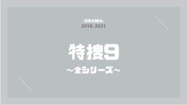 特捜9  無料動画