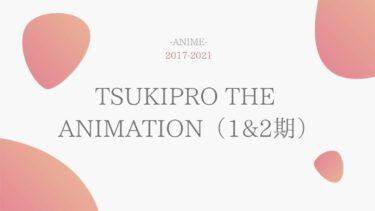 TSUKIPRO THE ANIMATION(ツキプロ 1期2期) 無料動画