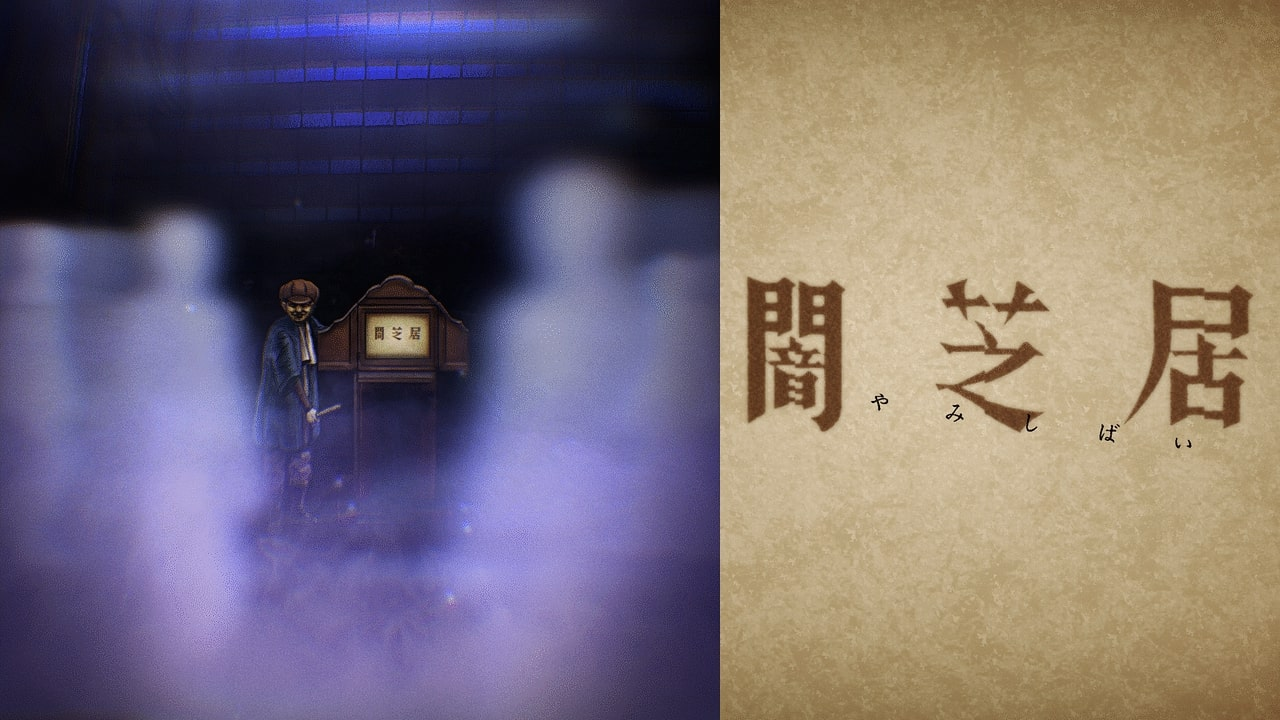闇芝居(第8期)