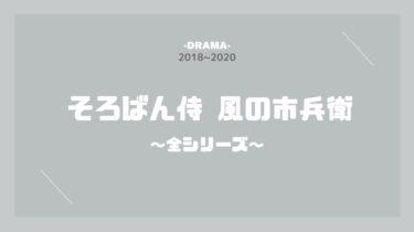 ドラマ公式無料動画|そろばん侍 風の市兵衛のドラマを無料で全話視聴する方法!キャストやあらすじ情報も!