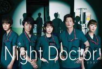 Night Doctor/ナイト・ドクター