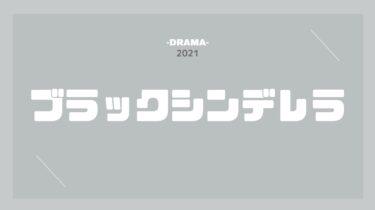 ブラックシンデレラ(ABEMA) 無料動画