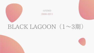 BLACK LAGOON ブラックラグーン(1期2期3期) 無料動画