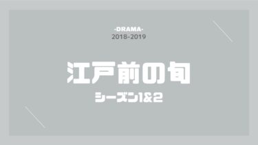 江戸前の旬(シーズン1&2) 無料動画