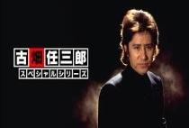 古畑任三郎