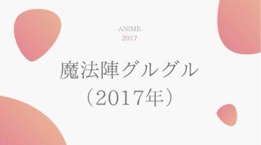 魔法陣グルグル(2017) 無料動画