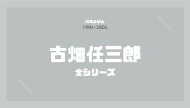 古畑任三郎(シーズン1&2&3&ファイナル) 無料動画