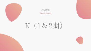 K(1期2期) 無料動画