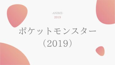 ポケットモンスター(ポケモン 2019) 無料動画