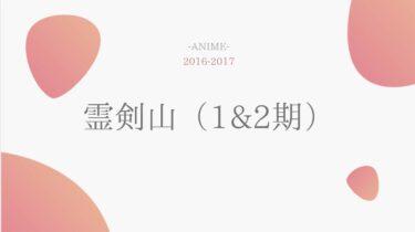 アニメ公式動画|霊剣山(1期2期)を無料で全話視聴する方法!配信サイト一覧やあらすじ情報も