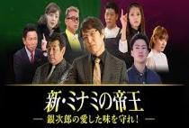 新ミナミの帝王(シーズン1~19)