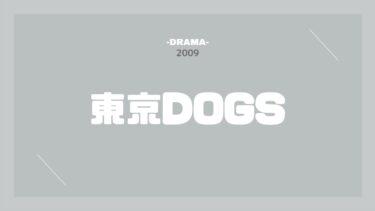 東京DOGS(ドッグ) 無料動画