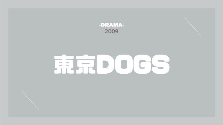 無料 東京dogs ドラマ 東京DOGSドラマ動画を無料視聴。pandora/dailymotionは?