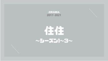 住住(すむすむ1&2&3) 無料動画