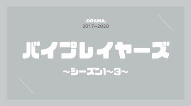バイプレイヤーズ1&2&3 無料動画