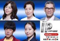 IP~サイバー捜査班~