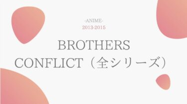 BROTHERS CONFLICT ブラコン(OVA含む) 無料動画