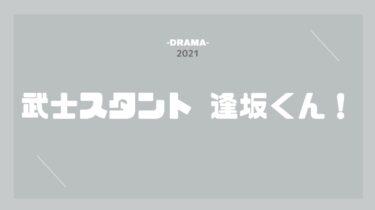 武士スタント逢坂くん 無料動画
