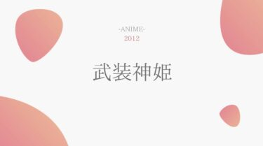 武装神姫 無料動画