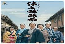 伝七捕物帳(2016)