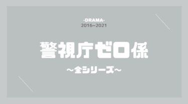警視庁ゼロ係1〜4&スペシャル 無料動画