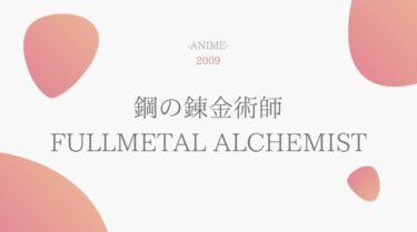 鋼の錬金術師 FULLMETAL ALCHEMIST(ハガレン) 無料動画