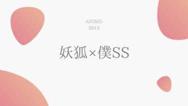 妖狐×僕SS(いぬぼく) 無料動画