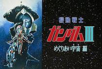 機動戦士ガンダム(劇場版3部作)