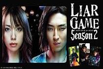 ライアーゲーム(シーズン1&2)