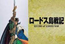 ロードス島戦記 (1990年)