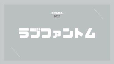 ラブファントム 無料動画
