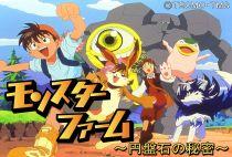 モンスターファーム 〜円盤石の秘密〜