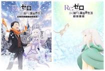 リゼロ Memory Snow&氷結の絆