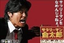 サラリーマン金太郎(永井大)