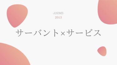 サーバント×サービス 無料動画
