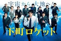 下町ロケット(2015版&2018版)