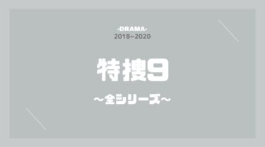 特捜9(シーズン1&2&3&4) 無料動画