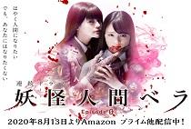妖怪人間ベラ 〜Episode 0〜