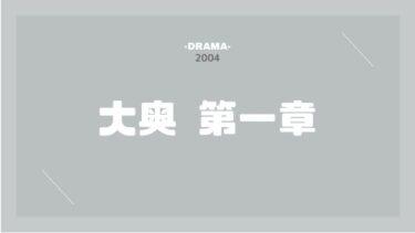 大奥 第一章(2004) 無料動画