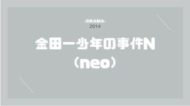 金田一少年の事件簿N(neo) 無料動画