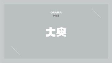 大奥(1983) 無料動画
