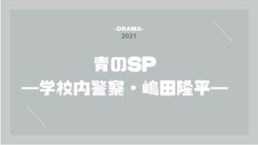 青のSP 無料動画