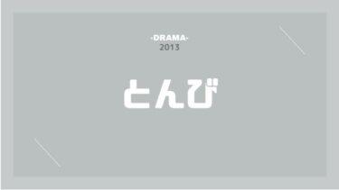 とんび(2013) 無料動画