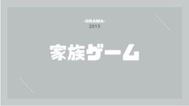 家族ゲーム(2013) 無料動画