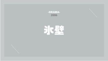 氷壁(2006) 無料動画